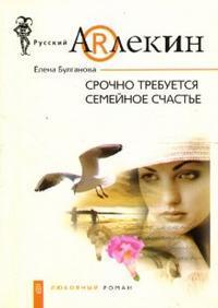 Елена Булганова -Срочно требуется семейное счастье