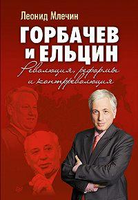 Леонид Млечин -Горбачев и Ельцин. Революция, реформы и контрреволюция