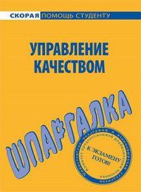 Мария Сергеевна Клочкова -Управление качеством. Шпаргалка
