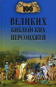 Константин Владиславович Рыжов - 100 великих библейских персонажей