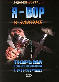 Валерий Горшков -В рясе смертника