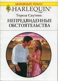 Тереза Саутвик -Непредвиденные обстоятельства