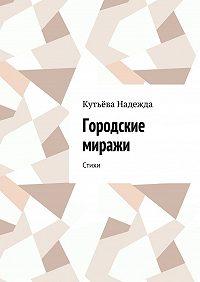 Кутьёва Надежда -Городские миражи. Стихи