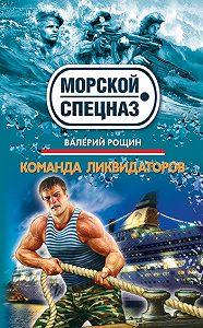 Валерий  Рощин -Команда ликвидаторов