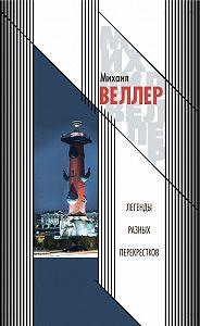 Михаил Веллер -Легенды разных перекрестков (сборник)