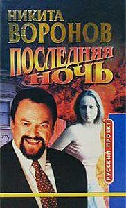 Никита Воронов -Последняя ночь