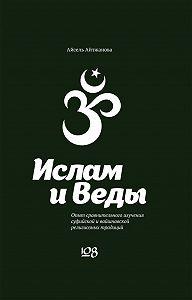 Асель Айтжанова -Ислам и Веды. Опыт сравнительного изучения суфийской и вайшнавской религиозных традиций