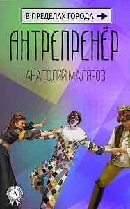 Анатолий Маляров -Антрепренёр
