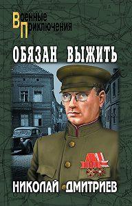 Николай Дмитриев -Обязан выжить (сборник)