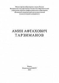 Ф. Гумерова -Амин Афтахович Тарзиманов