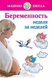 А. С. Волкова -Беременность: неделя за неделей. Консультации акушера-гинеколога