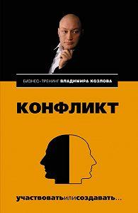 Александра Козлова, Владимир Козлов - Конфликт: участвовать или создавать...