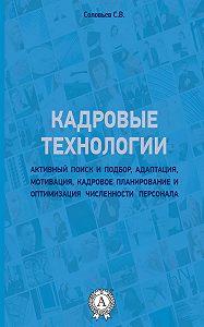 Станислав Соловьев - Кадровые технологии