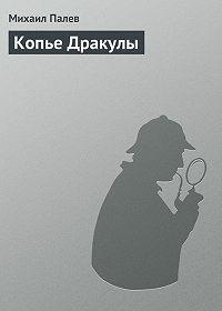 Михаил Палев -Копье Дракулы