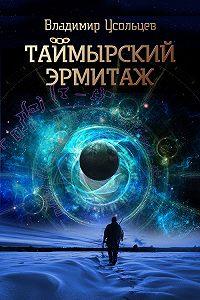 Владимир Усольцев -Таймырский Эрмитаж