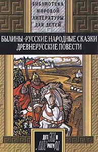 Славянский эпос -Илья Муромец и дочь его