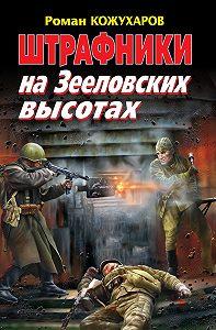 Роман Кожухаров -Штрафники на Зееловских высотах