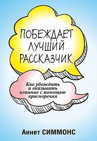 Аннет Симмонс -Побеждает лучший рассказчик