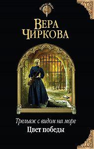 Вера Чиркова -Цвет победы