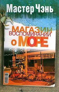 Мастер Чэнь -Магазин воспоминаний о море (сборник)