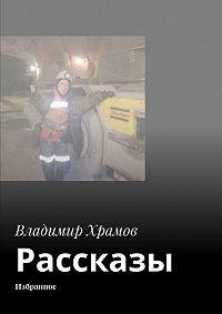 Владимир Храмов -Рассказы. Избранное