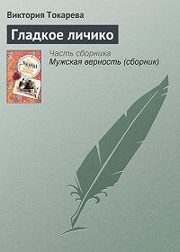 Виктория Токарева -Гладкое личико