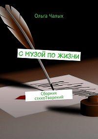 Ольга Чалых -С музой по жизни. сборник стихоТворений