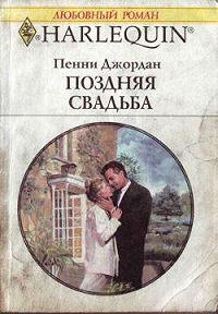 Пенни Джордан -Поздняя свадьба