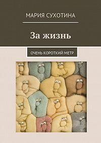 Мария Сухотина -За жизнь. Очень короткий метр (сборник)