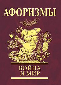 Сборник -Афоризмы. Война и мир