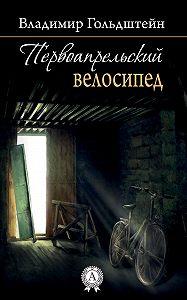 Владимир Гольдштейн - Первоапрельский велосипед