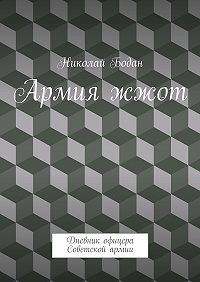 Николай Бодан -Армияжжот. Дневник офицера Советской армии