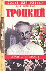 Юрий Емельянов -Троцкий. Мифы и личность