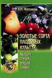 Владислав Фатьянов -Золотые сорта плодовых культур