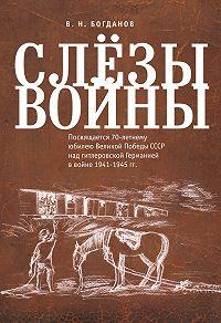 Валентин Богданов -Слёзы войны