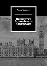 Роман Афанасьев -Проклятие Оркнейского Левиафана