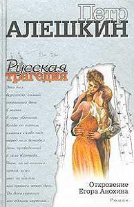 П. Ф. Алешкин -Откровение Егора Анохина