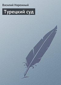 Василий Нарежный -Турецкий суд