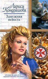 Лариса Кондрашова -Замужняя невеста