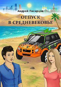 Андрей Писарцов - Отпуск в Средневековье