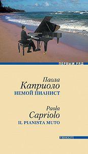 Паола Каприоло -Немой пианист