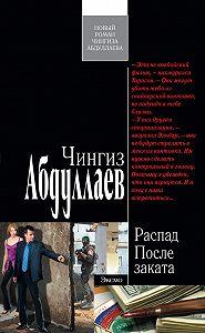 Чингиз Абдуллаев -После заката