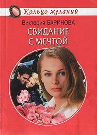 Виктория Баринова -Свидание с мечтой
