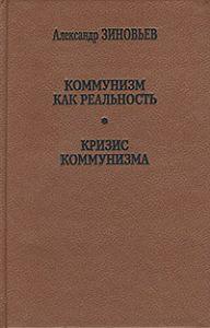 Александр Зиновьев -Кризис коммунизма