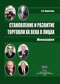 Светлана Королева -Становление и развитие торговли XX века в лицах