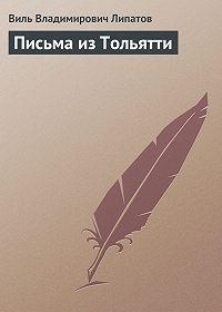 Виль Липатов - Письма из Тольятти