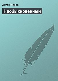Антон Чехов -Необыкновенный
