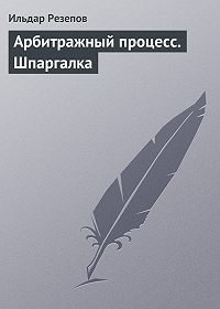Ильдар Резепов - Арбитражный процесс. Шпаргалка