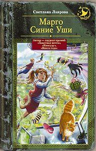 Светлана Лаврова - Марго Синие Уши (сборник)