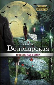 Ольга Володарская -Любовь как война
